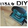 道具の自作・改造などその他DIY関連記事のまとめ
