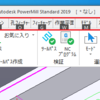 PowerMill2019 ④