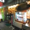 【金井寿司】焼き寿司がユニーク!東京・大井町の昭和の雰囲気たっぷりのお寿司屋さん