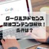 【ブログ】関連コンテンツ解放!pv数も記事数も関係ない?