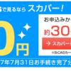 【JSPORTS】スカパー加入料無料キャンペーン中(2017年7月31日まで)