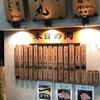 【夜ご飯(東京)】大井町)立喰い焼肉 治郎丸