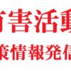 第1期第2報:総合投稿フォームに「有害活動に関する注意喚起のご依頼」追加