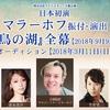【新着】日本初演! マラーホフ振付・演出『白鳥の湖』全幕