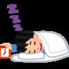 二度寝しないようにする方法とは?  ですが二度寝は最高です。