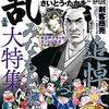 コミック乱「みなもと太郎追悼特集」発売されました。電子版もあり(2021年11月号)