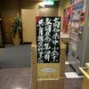 高知県中小企業家同友会・共育講座ファイナル 【決意表明編】