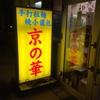 京の華:日暮里