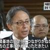 玉城・沖縄県知事、「普天間基地の固定化につながりかねない辺野古への移設は止めろ」と意味不明な主張をメディアの前で述べる