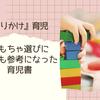 【もう困らない!】おもちゃ選びは、語りかけ育児の育児書を参考にするのがおすすめ!