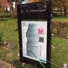 """東京ミッドタウン 21_21デザインサイトで開催""""㊙︎展""""へ行ってきました。"""