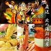【オススメ5店】広島駅・横川・その他広島市内(広島)にある焼酎が人気のお店