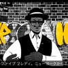 いっっったいよ? 『hip-hop』