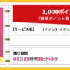 【ハピタス】イオンカードセレクト発行で3,000pt(3,000円)にアップ! さらに最大6,000円相当分の特典プレゼントも♪