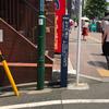 【♯6】杉大門通り(東京都新宿区)/通称道路名標識探訪