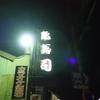 <舞鶴市>『創業40年歴史ある店で、若狭舞鶴の海鮮丼を味わった』割烹 亀寿司