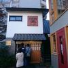 札幌円山で有名なオーガニック素材にこだわったパン屋『円麦』