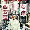 『散歩の達人』荻窪・西荻窪特集で町中華探検隊が登場!