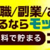 【モッピー】令和最初のキャンペーンで1100円稼いじゃおう!【友達紹介】