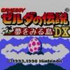 ゼルダの伝説 夢をみる島DX 評価・レビュー 任天堂ゲストキャラ多数出現の謎解きアクション