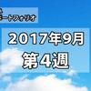 仮想通貨ポートフォリオ 2017/09 第4週 | TNTノードを築城!