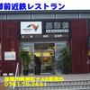 県内ア行(3)~尼御前近鉄レストラン~