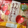 りんご&カスタードデニッシュ@ヤマザキ製パン