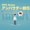《SPGアメックス》他人からの紹介は公式アンバサダーからが安心!!『アンバサダー・プログラム』
