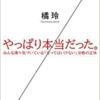 【読書メモ】上級国民/下級国民 橘玲