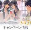 第1回カクヨムWeb小説コンテスト受賞作発売記念特設サイト-キャンペーン情報