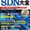 SDNはまだまだ発展途上なんですね。
