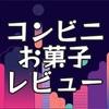 【レポブログ】コンビニお菓子レビュー★★★