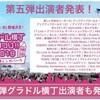 アイドル横丁夏まつり!!2018・二日目(7/8)のまとめ・前編
