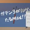 【真・女神転生III ノクターン】各バージョンの違いと歴史【メガテン3】の神ゲーさをマニアクスにまとめてみた!!