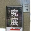 「究展 35」 福井県立美術館 2019.4.13(土) / 松木屋エルパ店 閉店のニュース