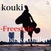 Freestyler Interview - フリースタイラーインタビュー - Vol.17フリースタイルバスケットボーラー「kouki」が想う「フリースタイル」とは。