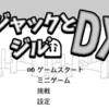 PS4『Jack N' Jill DX / ジャックとジルDX』のトロフィー攻略 ブーストです(Switch版あり)