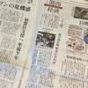 読売新聞 朝刊「関西経済」面に掲載されました!