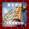 【決算情報分析】東急建設(TOKYU CONSTRUCTION CO., LTD.、17200)
