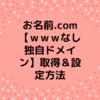 【はてなブログ&お名前.COM】2021年7月 初心者向け簡単にわかる!WWWなし独自ドメイン取得と設定方法
