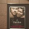 Smoke【映画】