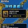 【DQMSL】闇夜の財宝島の討伐リスト埋めた結果!最終的に何周必要?