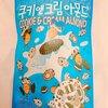 【韓国お菓子】お土産におススメ!次回も絶対買うリストにすでに入ったおいしすぎるクッキー&クリームアーモンド