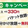【mineoセール情報】開催中のキャンペーン[2021年4月版]