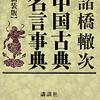「中国古典名言辞典【新装版】 感想と好きな言葉10選」諸橋轍次さん(講談社)