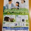 【20/08/31】薬王堂×P&Gおうち時間応援キャンペーン 【レシ/はがき*web】