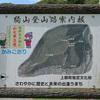 兵庫県赤穂郡上郡町の生駒山(260m)