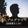 【技術書まとめ12】達人プログラマー 〜毎週アウトプットチャレンジ〜