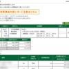 本日の株式トレード報告R2,12,17