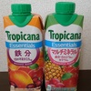 #257 トロピカーナ!と飲み物に疎い【日記】